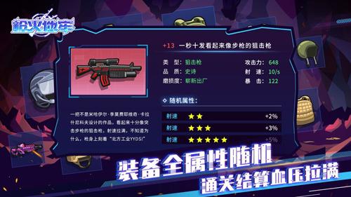 枪火地牢软件截图1