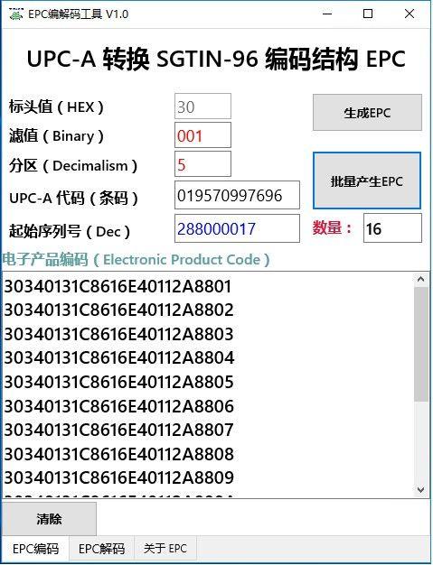 EPC编解码工具下载