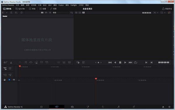 DaVinci Resolve Studio(调色软件)