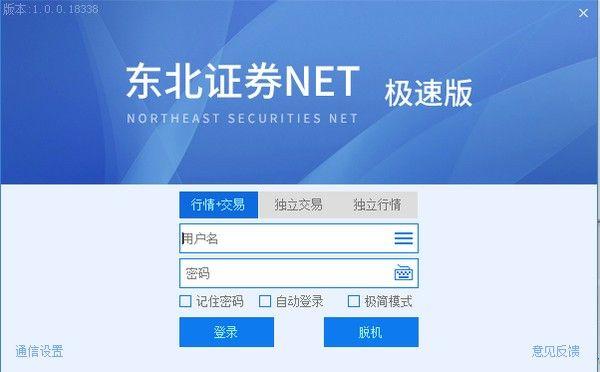 东北证券NET极速版下载