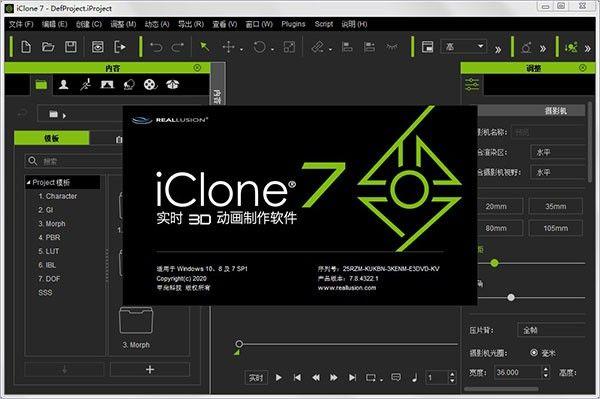 iClone 7(3D动画制作工具)下载