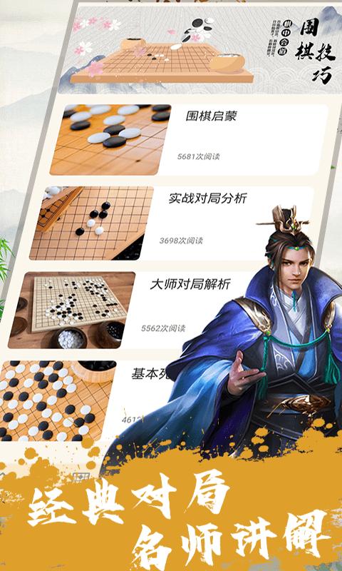 JJ围棋软件截图1