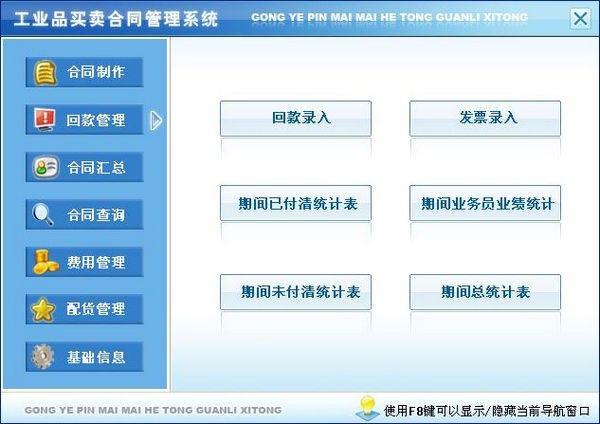 工业品买卖合同管理系统下载