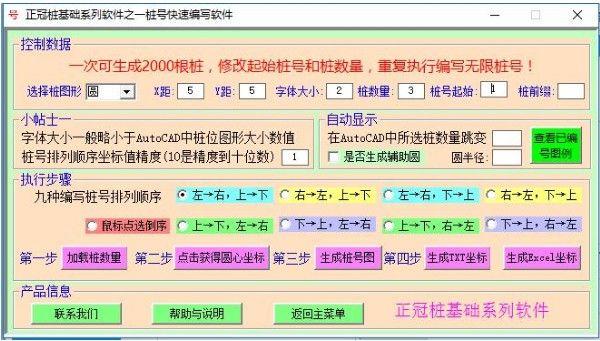 正冠桩基础系列软件