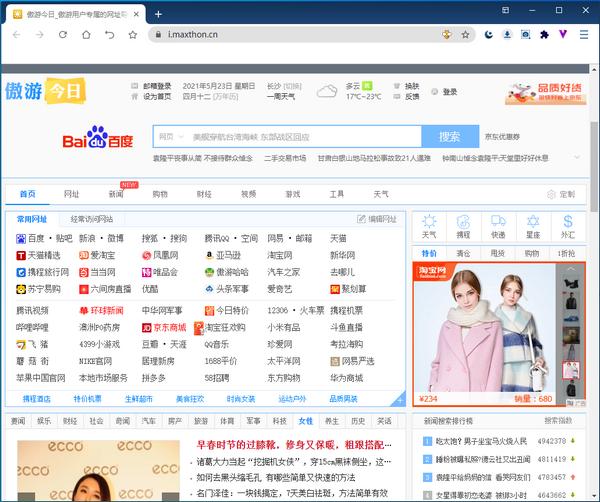 傲游浏览器测试版(Maxthon)