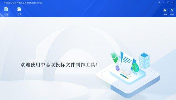 中易联投标文件制作工具黑龙江省版