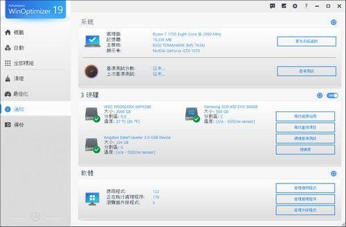 Ashampoo WinOptimizer 19(系统优化软件)下载