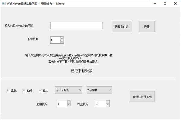 wallhaven壁纸批量下载软件