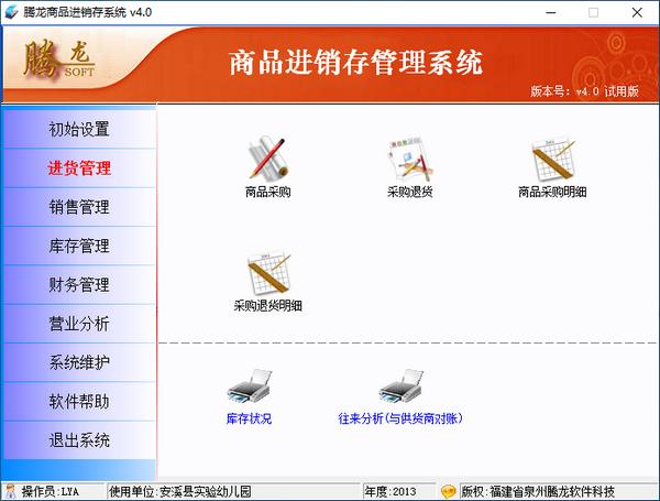 腾龙商品进销存管理系统下载