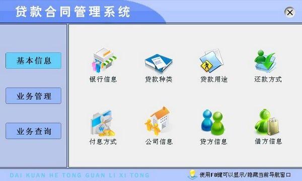 贷款合同管理系统下载