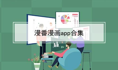 漫番漫画app合集软件合辑