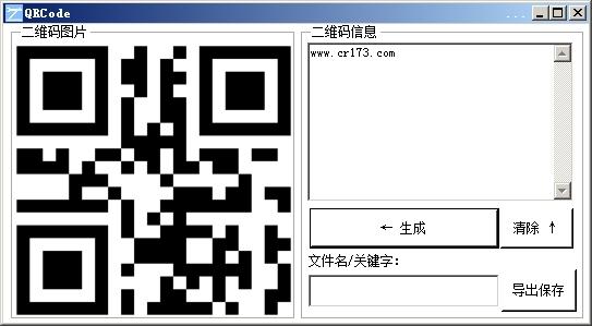 QRTool二维码小软件