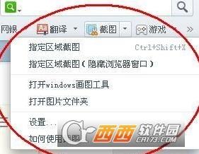 360安全浏览器截图工具下载