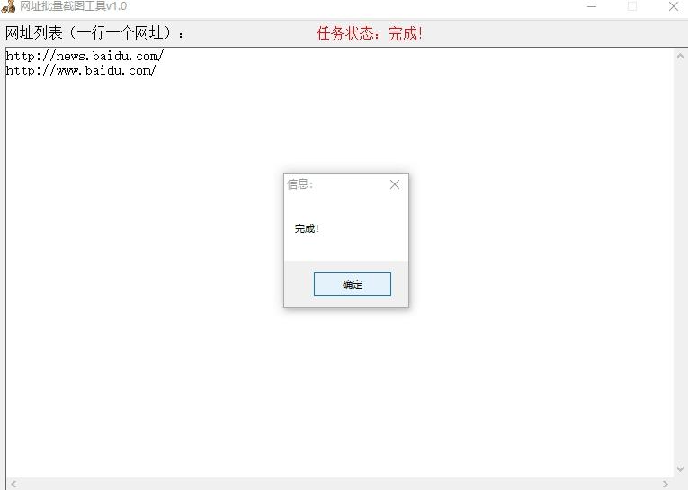 批量网址截图软件