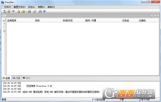 Proxifier汉化注册版