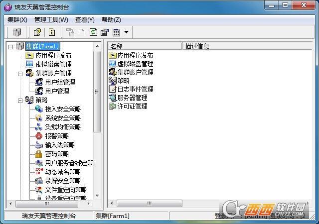 瑞友天翼应用虚拟化系统高级版