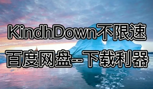 KinhDown吾爱论坛