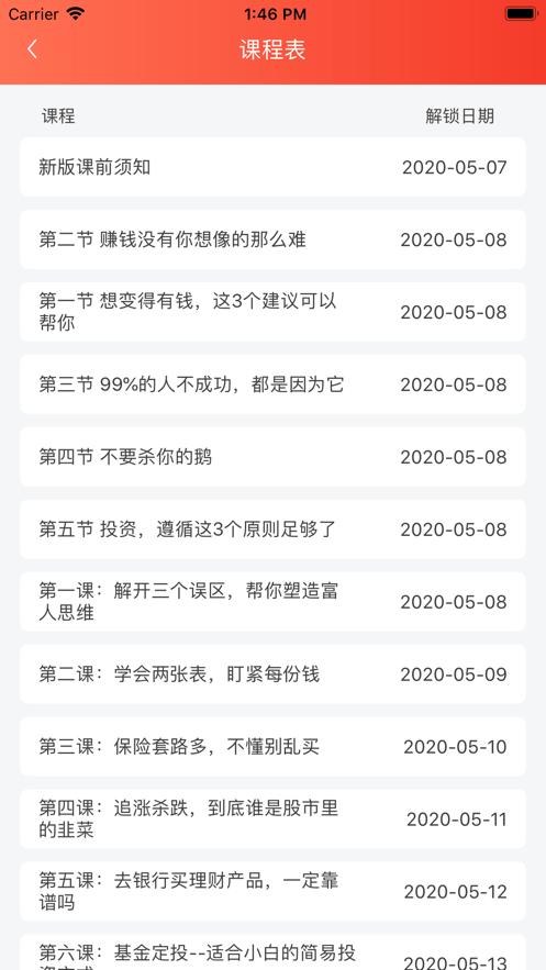 启牛精灵软件截图3