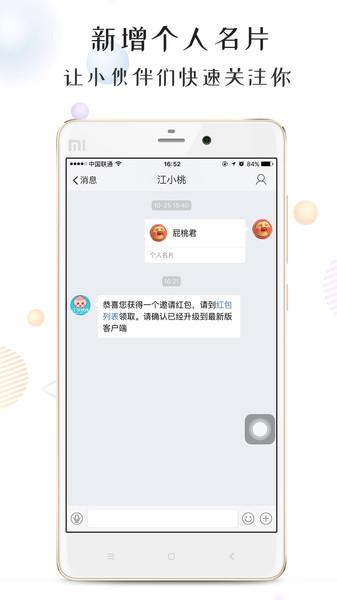 江汉热线软件截图1