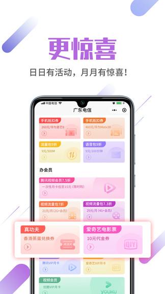 广东电信app