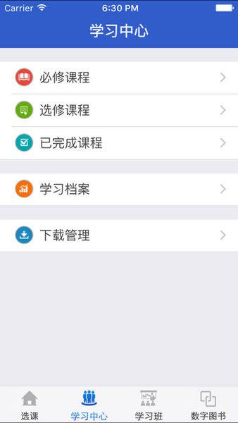 陕西干部网络学院手机版(陕西干部教育)软件截图1