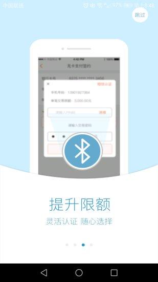 营口银行手机银行软件截图3