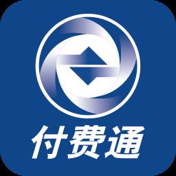 上海付费通官方版