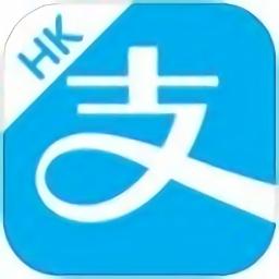 支付宝hk本(alipayhk)