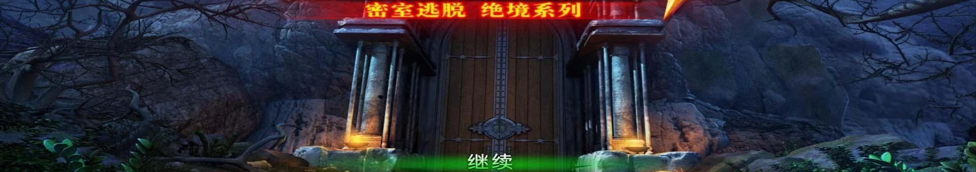 密室逃脱绝境系列11游乐园
