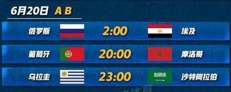 2018年6月20日世界杯是谁vs谁?附北京时间比赛赛程及直播地址