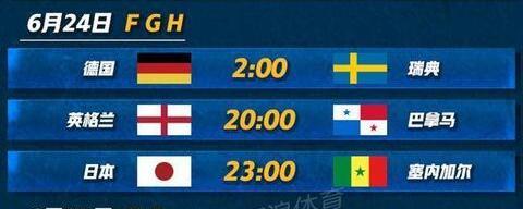2018年6月24日世界杯是谁vs谁?附北京时间比赛赛程及直播地址
