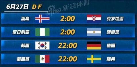 2018年6月27日世界杯是谁vs谁?附北京时间比赛赛程及直播地址