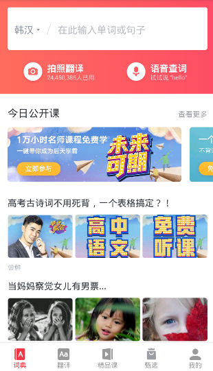 手机韩语翻译软件哪款好用?2款韩语翻译软件最新推荐