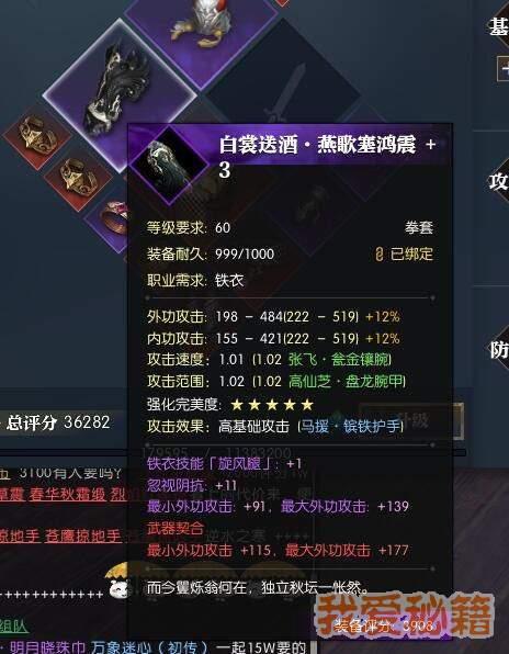 逆水寒百炼装备和紫色装备区别是什么?附区别大全
