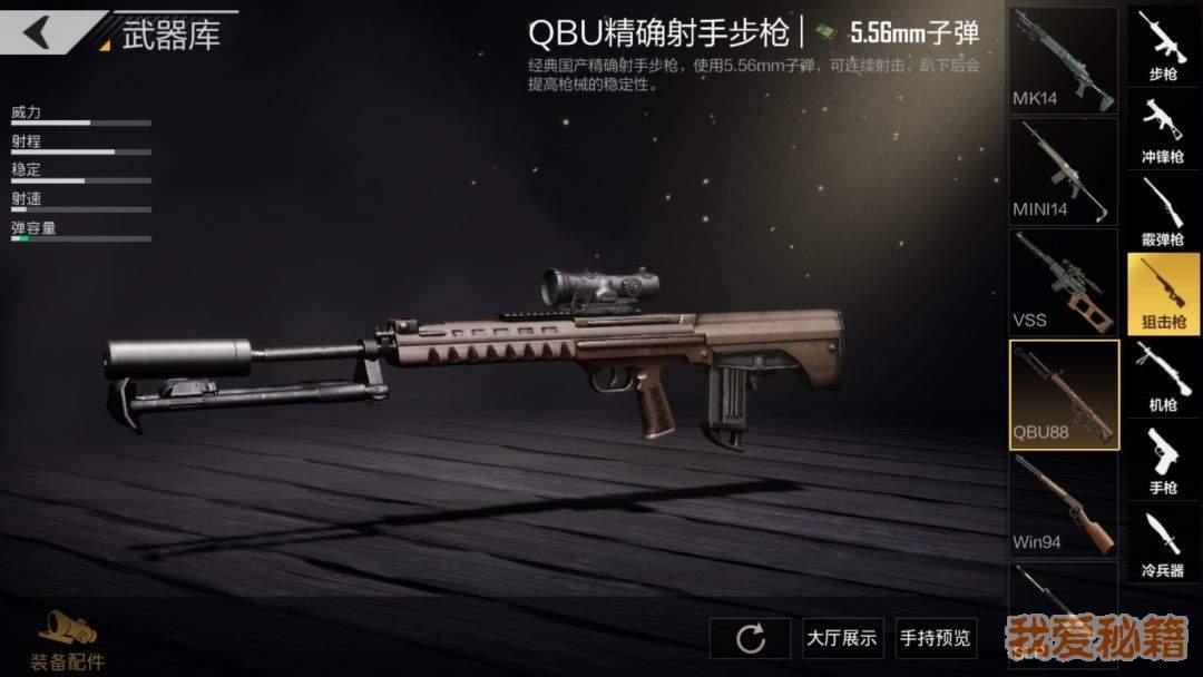 绝地求生全军出击新枪QBU实测