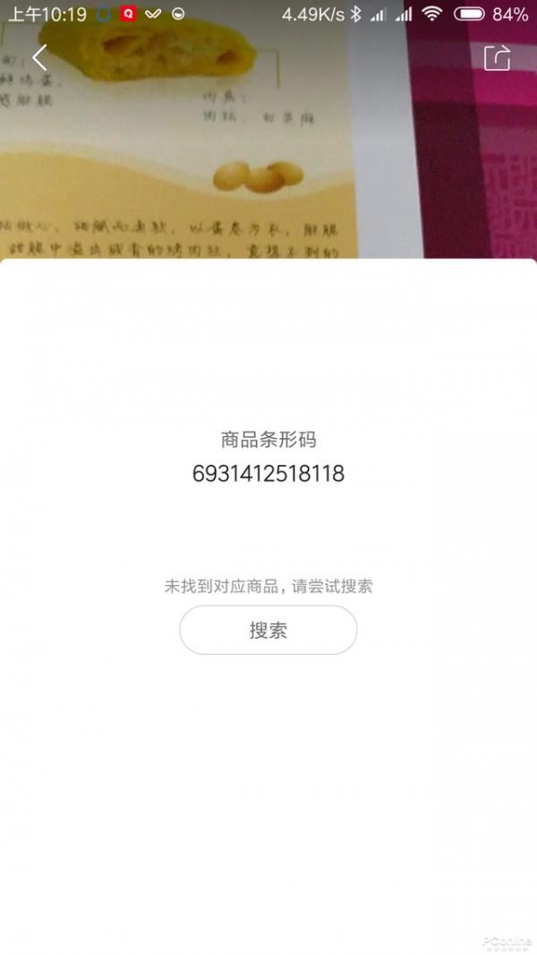 识花认酒还能算题翻译 QQ浏览器扫一扫能这么玩?