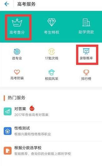 在支付宝app中高考查分的具体操作流程介绍说明
