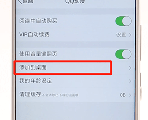 手机QQ怎么将QQ动漫添加到桌面?