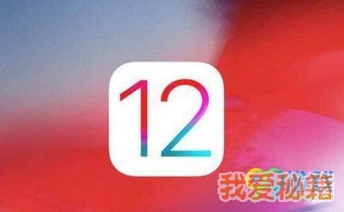 苹果ios12截屏方法一览 三种方法了解一下