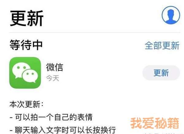 【重磅】微信6.7.3版本更新了什么?快来DIY专属表情包吧!