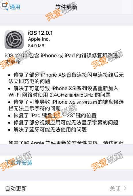iOS12.0.1正式版适配机型一览及固件下载实用方法教程