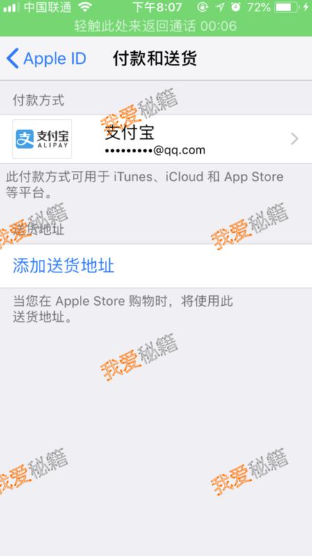 苹果id怎么解绑支付宝 苹果手机支付宝免密支付解除方法