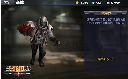 移动堡垒 生死狙击手游全新变异角色铁甲体登场