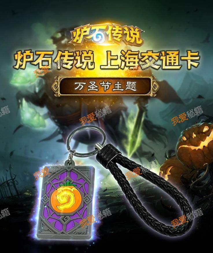 炉石传说万圣节上海交通卡购买地址