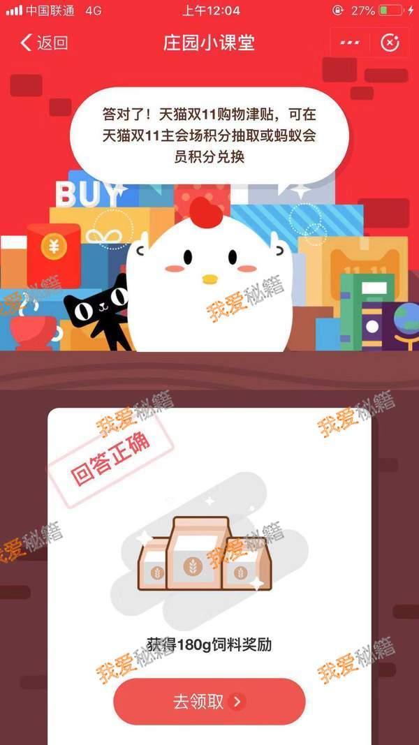 支付宝蚂蚁庄园小明想多领一些天猫双11购物津贴,应该怎么办?