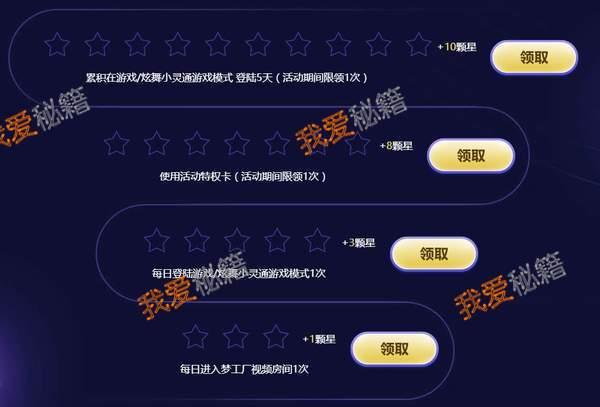 QQ炫舞2018十一月幸运星活动地址及玩法介绍[多图]