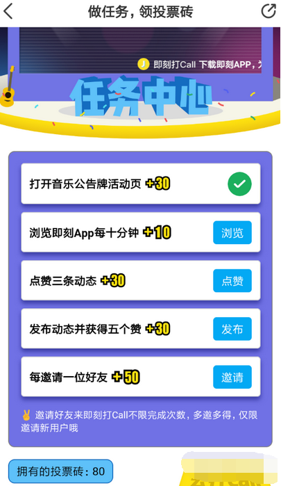 """即刻""""为爱豆打CALL""""打榜投票教程"""