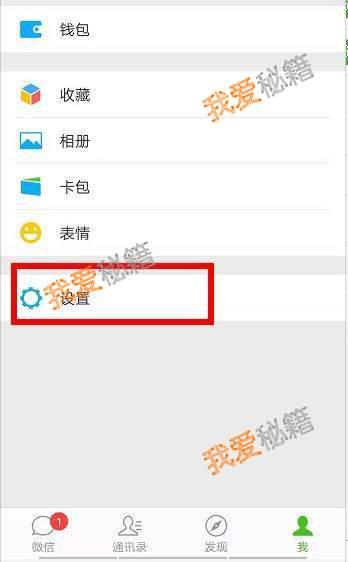 微信信息在锁屏显示设置方法_微信信息不在锁屏显示设置教程