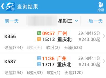 网易火车票中如何买火车票 网易火车票买火车票方法