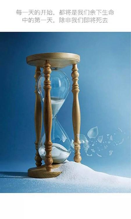 抖音生命倒计时软件是什么软件?时间简记